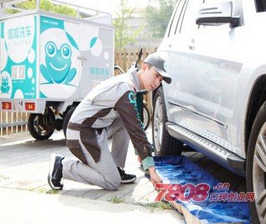 呱呱洗车,呱呱洗车价格