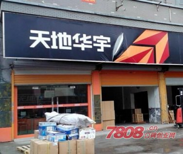 天地华宇怎么样-天地华宇最新产品展示-7808口碑创业
