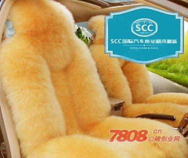 投资SCC国际汽车座垫精洗翻新加盟店需要多少钱?