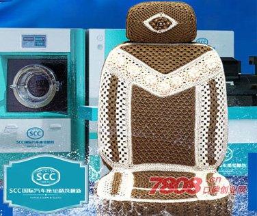 SCC国际汽车座垫精洗翻新加盟,SCC国际汽车座垫精洗翻新,汽车养护加盟