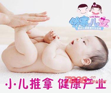 邻家儿女婴幼儿健康理疗生活馆