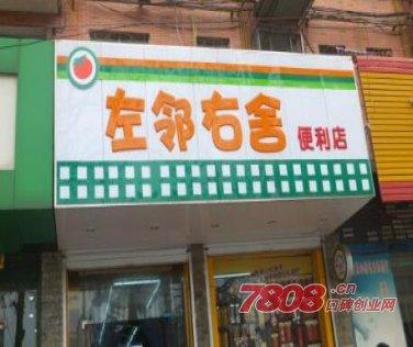 衢州左邻右舍加盟电话是多少?