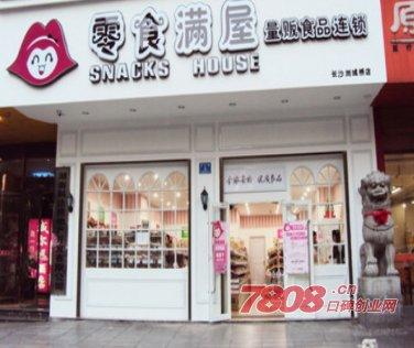 长沙零食满屋官网:零食满屋连锁店加盟条件?